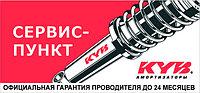 """Установочный центр амортизаторов """"KYB"""" с гарантией до 3-х лет"""