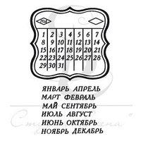 Штамп Календарная сетка квадратная
