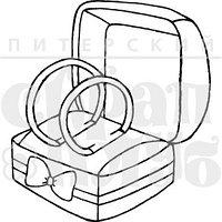 Штамп Коробочка с кольцами