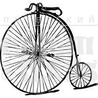 Штамп Велосипед старинный