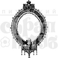 Штамп Рама-зеркало