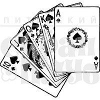 Штамп Игральные карты