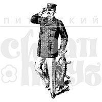 Штамп Капитан