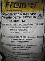 Пластификатор П-2