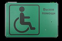 Табличка для кнопки вызова помощи, фото 1