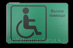 Табличка для кнопки вызова помощи