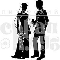 Штамп Невеста и жених