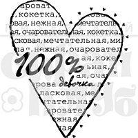 Штамп 100% девочка