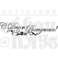 Штам С ДР завиток с цветочком