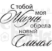Штамп С тобой моя жизнь