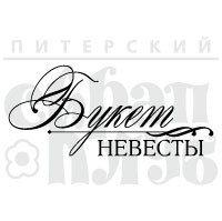 Штамп Букет невесты