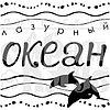 Штамп Океан