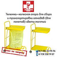 Тележка-стойка для транспортировки медицинских отходов с помощью пакетов