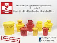 Емкости-контейнеры для органических отходов Класс : Б,В. Объем (1,0.2,0.2.5.3,0.6,0.10,0.12,0.20,0 литр)