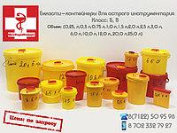 Емкости-контейнеры для сбора острого инструментария.Класс:Б,В.Объем ( от 0,25.-.25,0 литр)