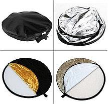 Отражатель (лайт - диск) 60 см 5 в 1 - золото, серебро, белый, чёрный, рассеиватель, фото 3
