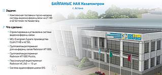 Система видео, аудио конференц связи для  БАЙЛАНЫС НАК - КазАтомПром 1