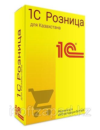 1C:Предприятие 8. Розница для Казахстана. (USB), фото 2