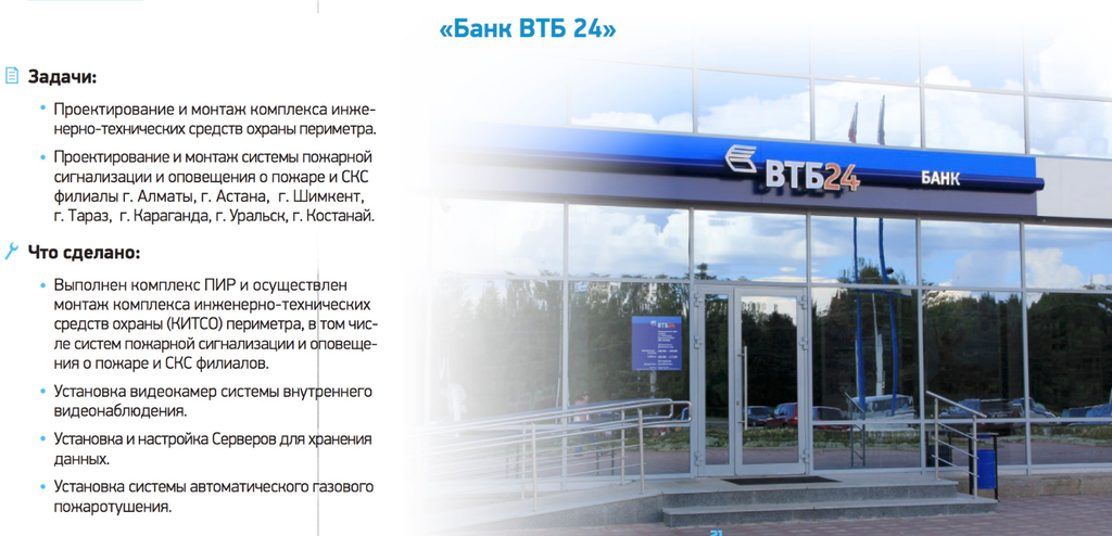 Проектирование и монтаж комплекса инженерно-технических средств охраны периметра, в том числе систем пожарной сигнализации и оповещения о пожаре, СВК и СКС для «Банк ВТБ 24»