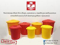 Емкость-контейнер (бак) многораз. для сбора,хранения и трансп. мед.отходов класса Б.B