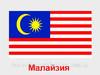 Грузоперевозки Малайзия - Казахстан