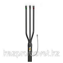Концевая кабельная Муфта 3 ПКВ(Н)Тпб-1  (35-50) с наконечниками (полиэтилен с бронёй) ЗЭТА