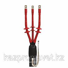 Концевая кабельная Муфта 3 ПКНТпбЛ-10  (70-120) с наконечниками ЗЭТА