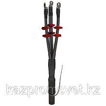 Концевая кабельная Муфта 3 КНТп-10  (25-50) с наконечниками ZKabel