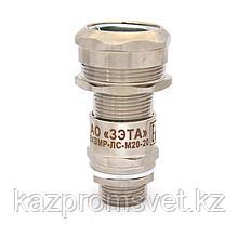 Ех-кабельный ввод ВКВМР-ЛС-М20-20 (Dк=7-14мм) 1Ex e II Gb X (ЗЭТА) для металлорукава