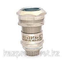 Ех-кабельный ввод ВКВМР-ЛС-М25-25 (Dк=12-20мм, МР-25) 1Ex e II Gb X (ЗЭТА) для металлорукава