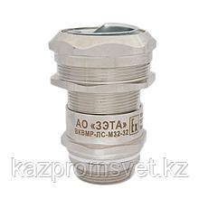 Ех-кабельный ввод ВКВМР-ЛС-М32-32 (Dк=18-26мм, МР-32) 1Ex e II Gb X (ЗЭТА) для металлорукава
