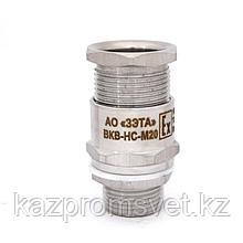 Ех-кабельный ввод  ВКВ-НС-М20 (Dк=7-14мм) 1Ex e II Gb X (ЗЭТА) из нержавейки