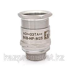 Ех-кабельный ввод  ВКВ-НР-М25 (Dк=12-20мм)  1Ex e II Gb X (ЗЭТА) из нержавейки