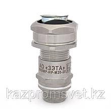Ех-кабельный ввод ВКВМР-НР-М20-20 (Dк=7-14мм) 1Ex e II Gb X (ЗЭТА) для металлорукава из нержавейки