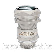 Ех-кабельный ввод ВКВМР-НР-М32-32 (Dк=18-26мм, МР-32) 1Ex e II Gb X (ЗЭТА) для металлорукава из нержавейки