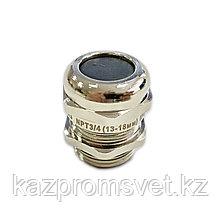 Кабельный ввод латунный NPT3/4 УТ1,5 (d кабеля 13-18 мм) ЗЭТА
