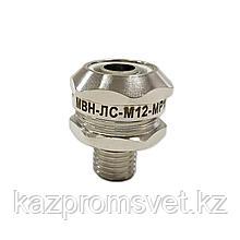Муфта вводная МВН-ЛС-М12-МР12 IP67 ЗЭТА
