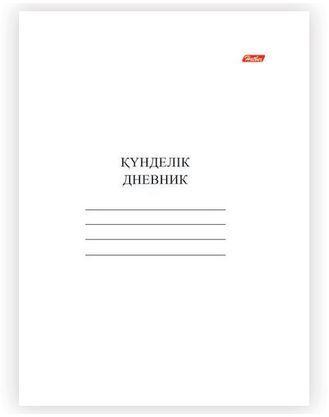 """Дневник """"Hatber"""", 40л, А5, на казахском и русском языках, твёрдый переплёт, белый"""