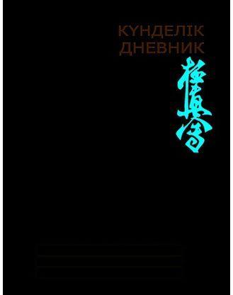 "Дневник ""Hatber"", 40л, А5, на казахском и русском языках, мягкий переплёт, серия ""Карате"""