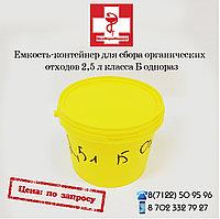 Емкость-контейнер для сбора органических отходов 2,5л класса Б одноразовый.