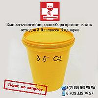 Емкость-контейнер для сбора органических отходов 3,0 литр класса Б одноразовый.