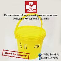 Емкость-контейнер для сбора органических отходов 6,0 литр класса Б одноразовый.