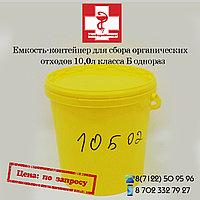 Емкость-контейнер для сбора органических отходов 10,0 литр класса Б одноразовый.