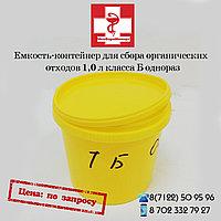 Емкость-контейнер для сбора органических отходов 1,0 литр класса Б одноразовый.