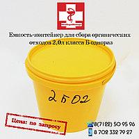 Емкость-контейнер для сбора органических отходов 2,0 литр класса Б одноразовый.