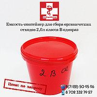 Емкость-контейнер для сбора органических отходов 2,0 литр класса В одноразовый.
