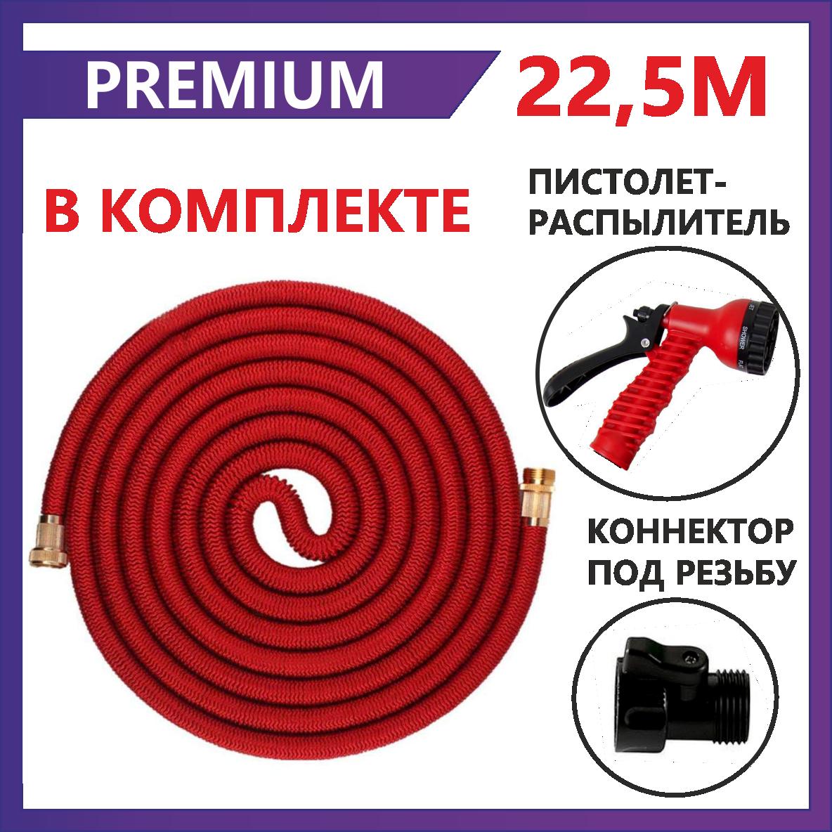 ✅ УЛЬТРА КАЧЕСТВО - Шланг для полива саморастягивающийся 22.5 м,  4 цвета - magic hose