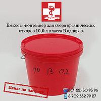 Емкость-контейнер для сбора органических отходов 10,0 литр класса В одноразовый.