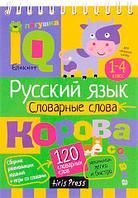 Умный блокнот с заданиями для детей Airis Press (Русский язык словарные слова)