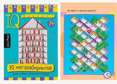 Умный блокнот с заданиями для детей Airis Press (70 мегалабиринтов)
